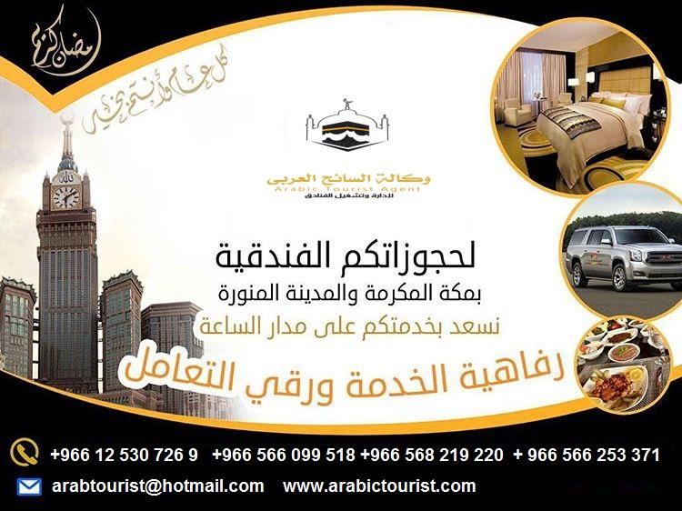 اسعار حجز فنادق مكة المكرمة لعام 1438 هـ / 2016 محدثة باستمرار  304010