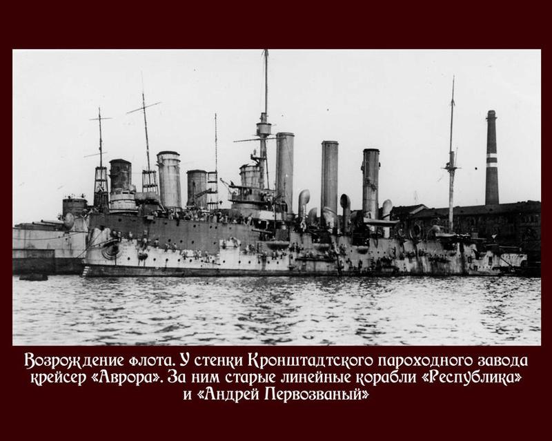 Identification de navires - Page 26 Aurora10