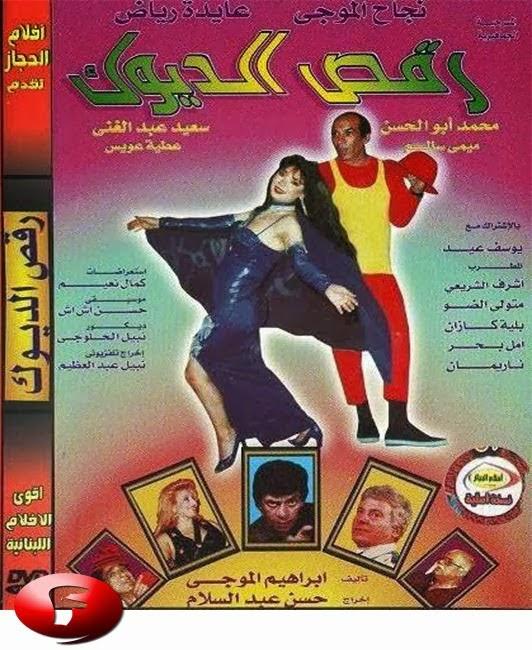 Raks Al Deyook رقص الديوك