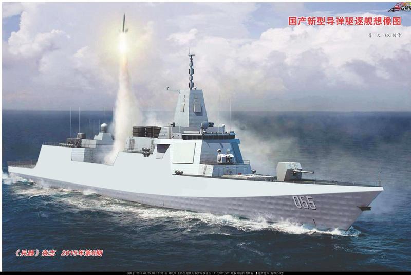 الصين تعزز هيبتها البحرية على قدرات المدمرة الجديدة Type 055A 29624910