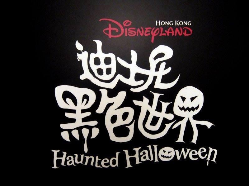 Hong Kong Disneyland - novità 00613