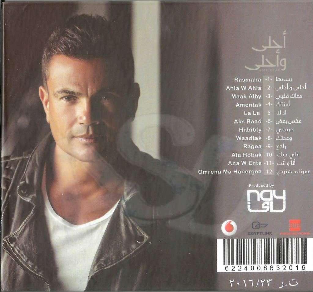 كفرات وبوسترات ألبوم عمرو دياب - احلي واحلي - حصريا 010