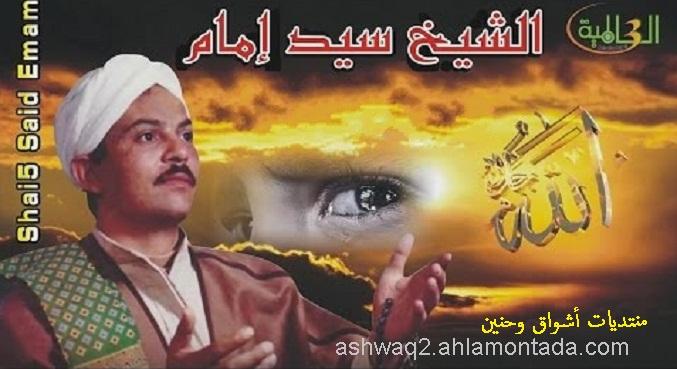 سيد امام .مجموعة رائعة من المدح والاغنيات والالبومات الرائعة mp3 للتحميل على منتديات اشواق وحنين  A_oo10