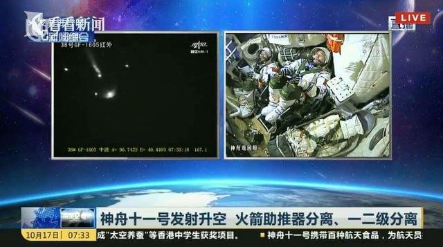 Shenzhou 11 - Lancement  le 17 octobre 2016 14657310