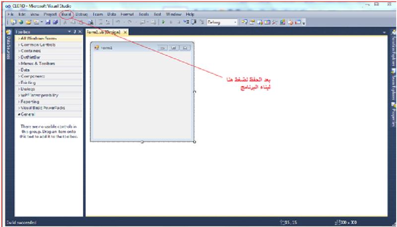 الدرس السادس : حفظ المشروع و استخراج البرنامج Qw10