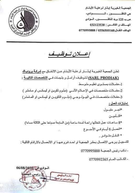 إعلان عن توظيف للأرامل واليتيمات تحت إشراف الجمعية الخيرية إيثار ولاية الوادي أوت 2020  11717810