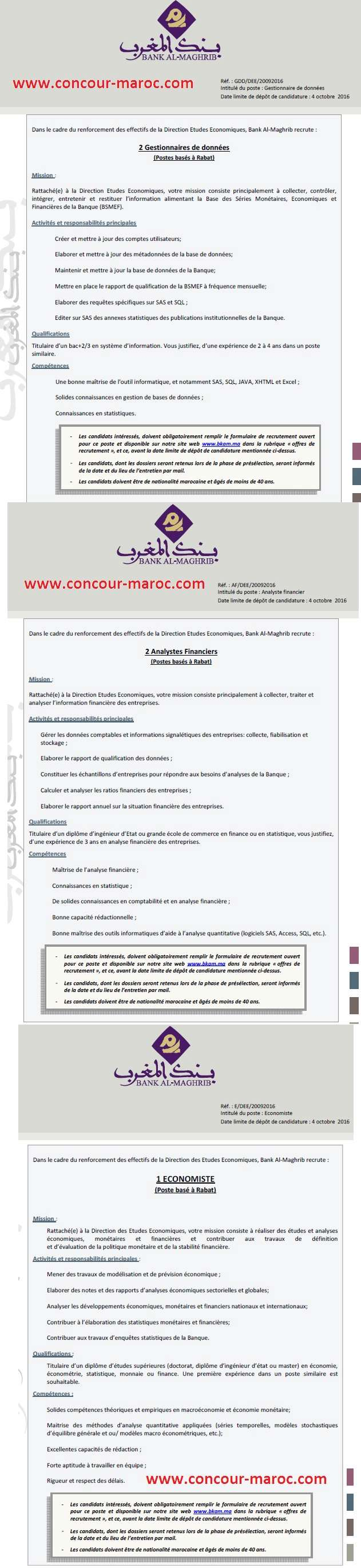 بنك المغرب : مباراة لتوظيف مكلف بتدبير المعطيات (2 منصبان) و محلل مالي (2 منصبان) و اقتصادي (1 منصب) آخر أجل لإيداع الترشيحات 4 اكتوبر 2016 Concou13