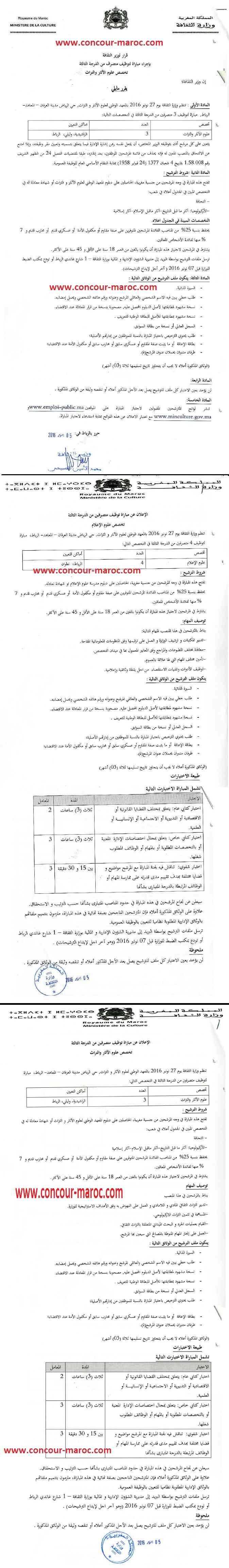 وزارة الثقافة :  مباراة لتوظيف 50 منصب في عدة تخصصات آخر أجل لإيداع الترشيحات 7 نونبر 2016  Concou34