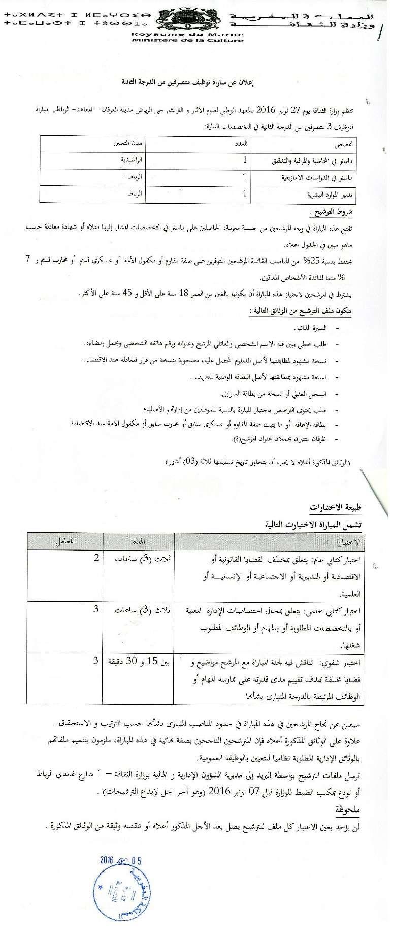 وزارة الثقافة :  مباراة لتوظيف 50 منصب في عدة تخصصات آخر أجل لإيداع الترشيحات 7 نونبر 2016  Concou35