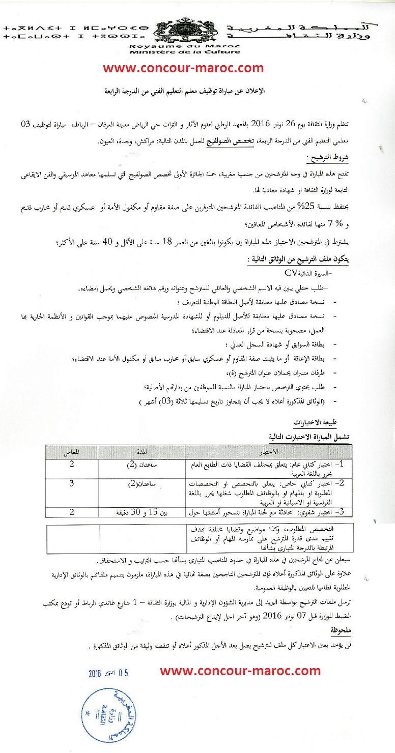 وزارة الثقافة :  مباراة لتوظيف 50 منصب في عدة تخصصات آخر أجل لإيداع الترشيحات 7 نونبر 2016  Concou36