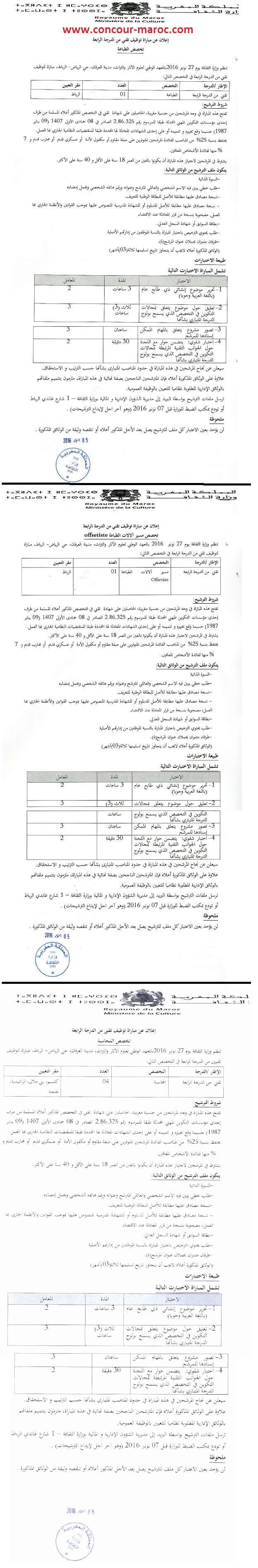 وزارة الثقافة :  مباراة لتوظيف 50 منصب في عدة تخصصات آخر أجل لإيداع الترشيحات 7 نونبر 2016  Concou37