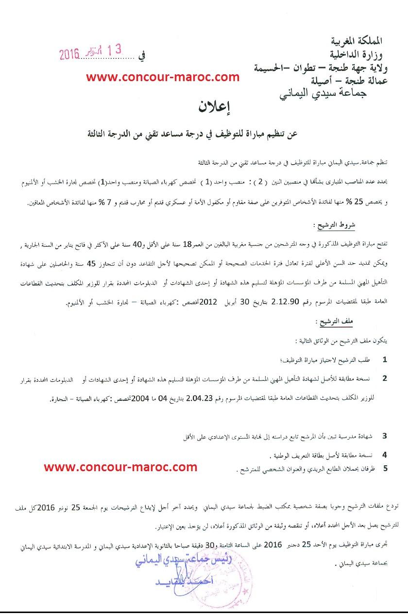 جماعة سيدي اليمني (عمالة طنجة -أصيلة) : مباراة لتوظيف مساعد تقني من الدرجة الثالثة سلم 6 (2 منصبان) آخر أجل لإيداع الترشيحات 25 نونبر 2016 Concou49