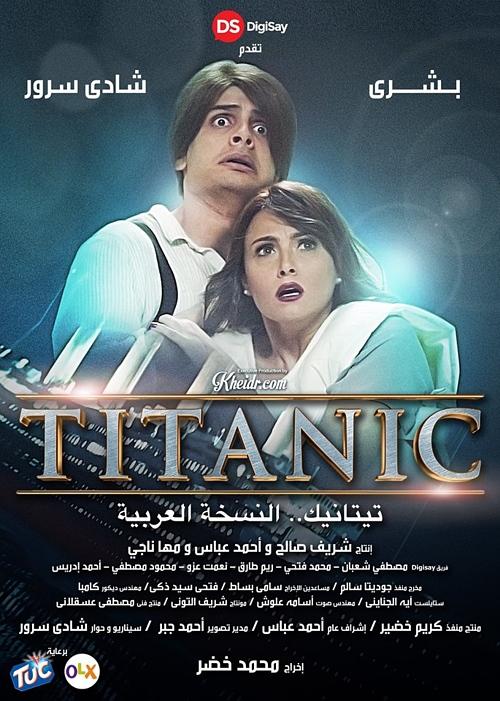 فيلم تيتانيك النسخة العربية HD 14736210