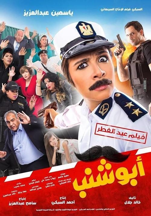 فيلم أبو شنب HD 14751910