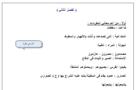 قصة كفاح شعب مصر الفصل الأول والثاني شرح وتدريب