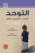التوحد   الأسباب  التشخيص  العلاج  د.أسامة مصطفى  د.السيد الشربيني  -llfrz10