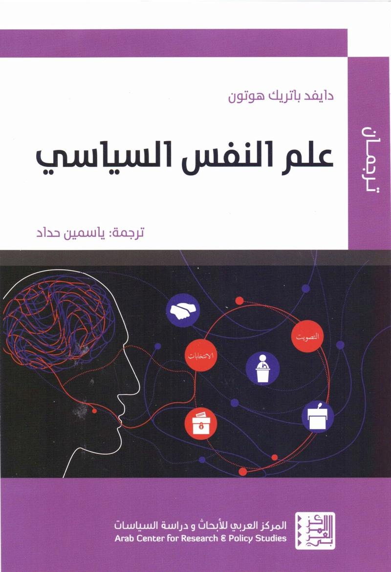 علم النفس السياسي  دايفد باتريك هوتون  ترجمة ياسمين حداد Ai_ad_10