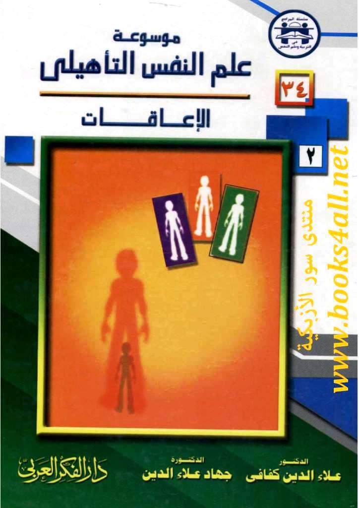 موسوعة علم النفس التأهيلي (4 مجلدات)  المجلد الثاني الاعاقات جهاد علاء الدين & علاء الدين كفافي Mwsoat12