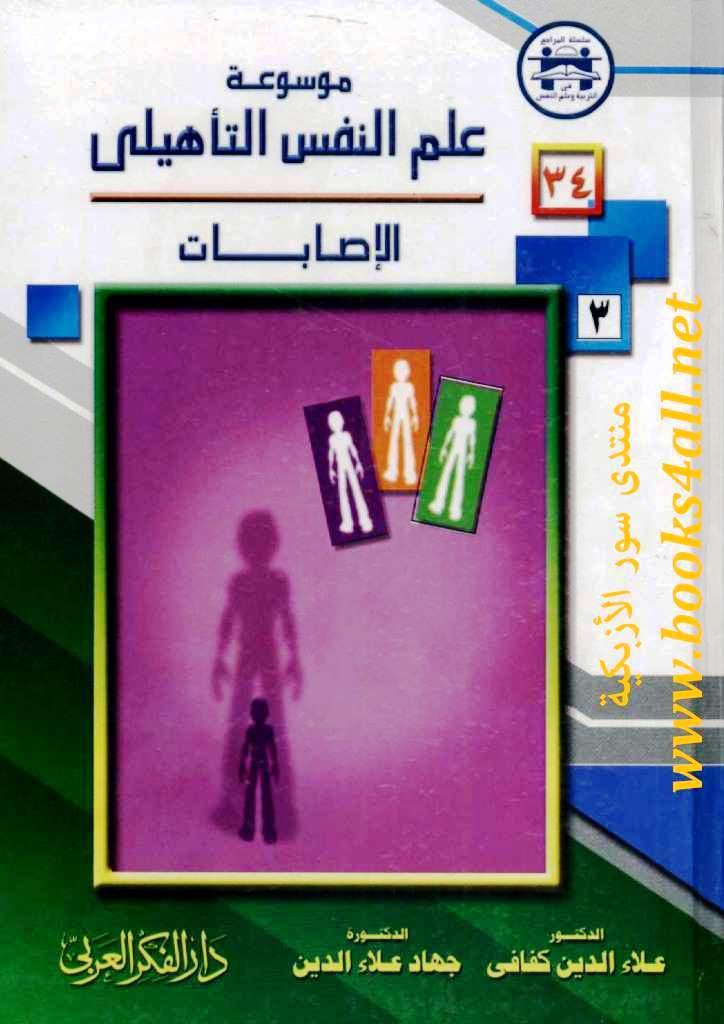 موسوعة علم النفس التأهيلي (4 مجلدات)  المجلد الثالث الاصابات  جهاد علاء الدين & علاء الدين كفافي Mwsoat13