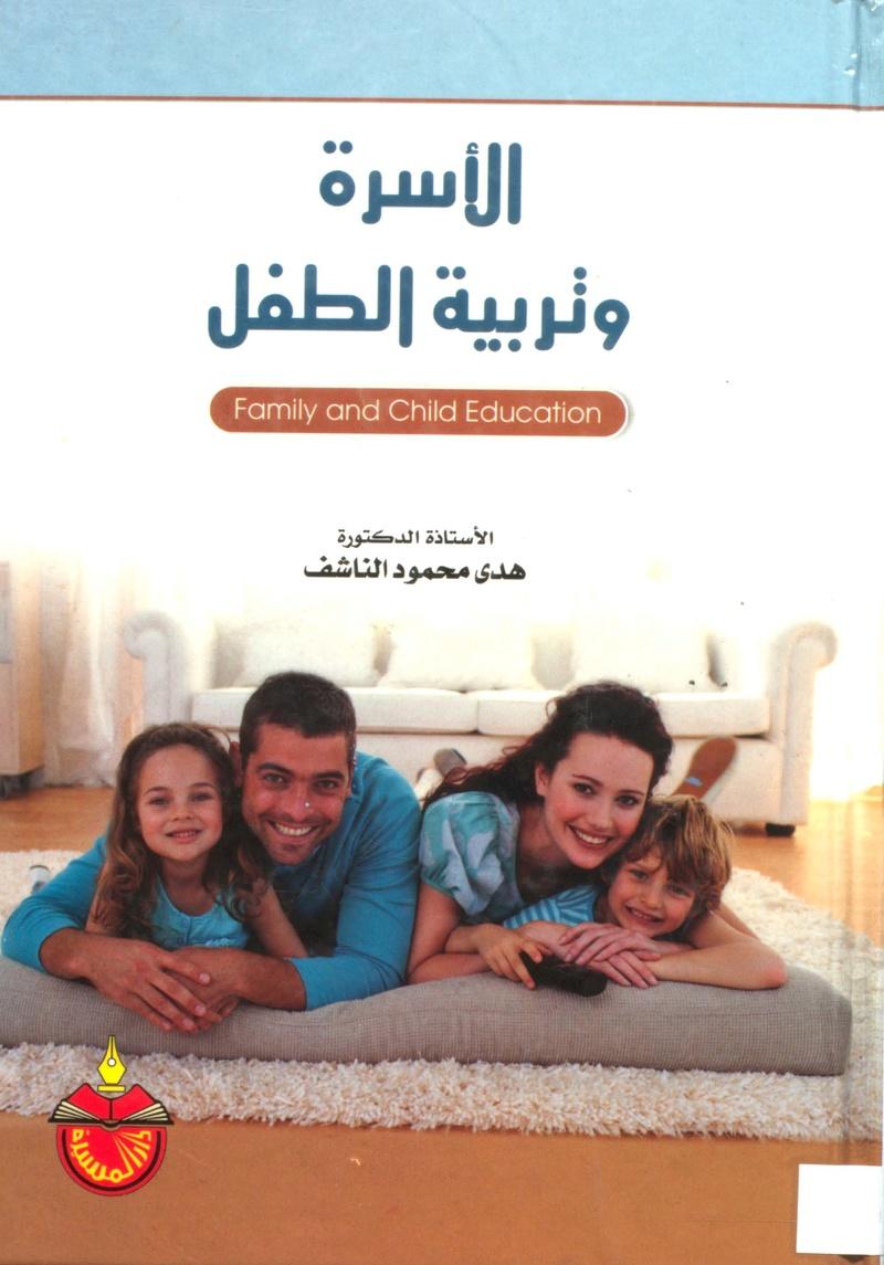 الاسرة وتربية الطفل هدى محمود الناشف  O_ua_o10