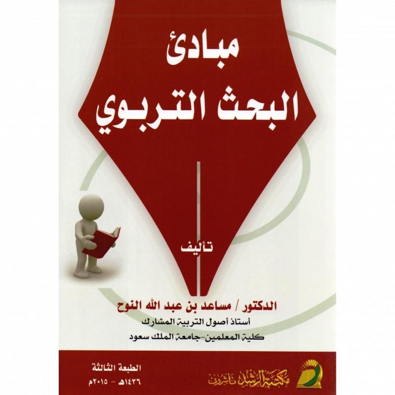 مبادئ البحث التربوي مساعد بن عبدالله النوح  Oa_o_o10
