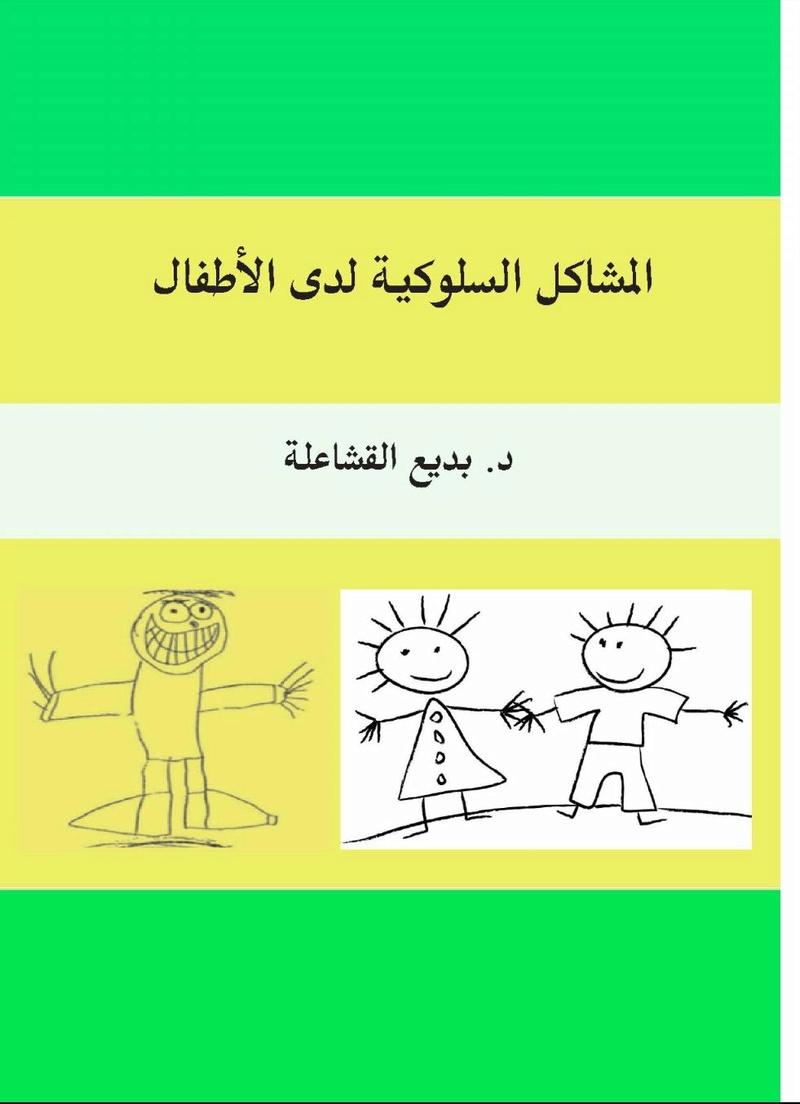 المشاكل السلوكية لدي الأطفال بديع عبد العزيز القشاعلة Oodo_o10
