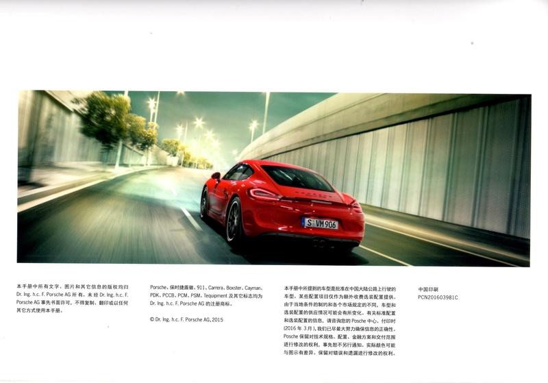 Les tribulations d'un Chinois en Chine - Page 3 Img00110