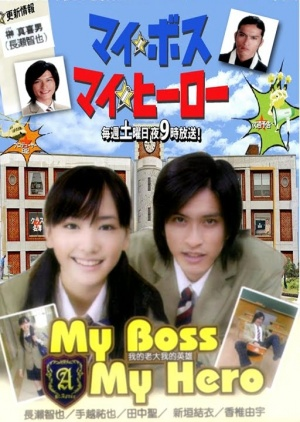 [J-Drama] My Boss, My Hero Y4bj0k11