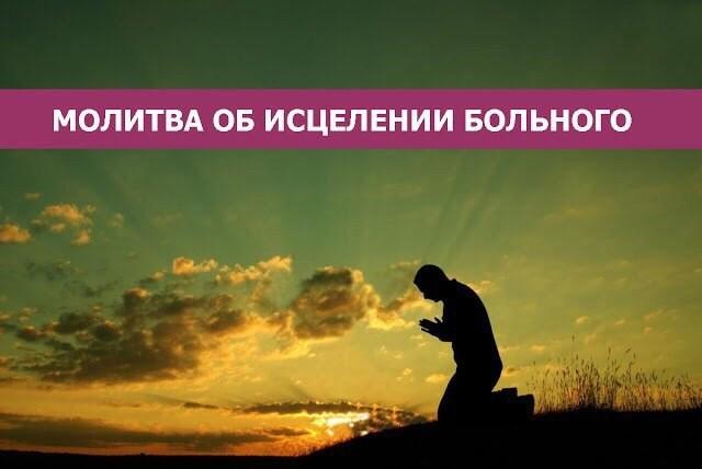 Молитва исцеления больного Uaeeza12