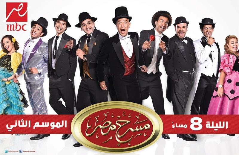 مسرح مصر 2
