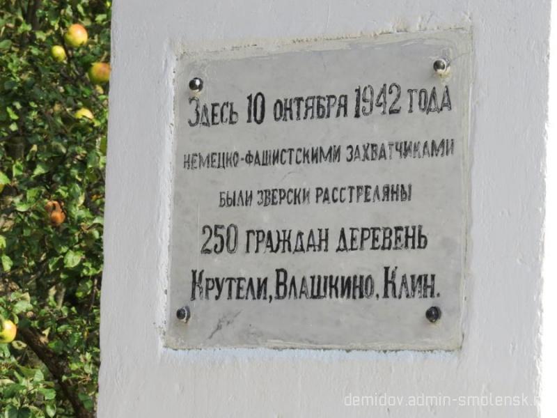 д. Крутели 510