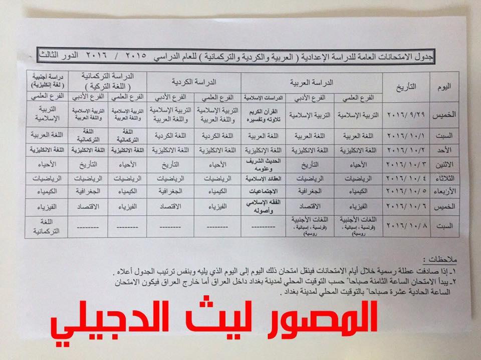 جدول امتحانات الدور الثالث للصف للسادس الاعدادي علمي ادبي 2016 612
