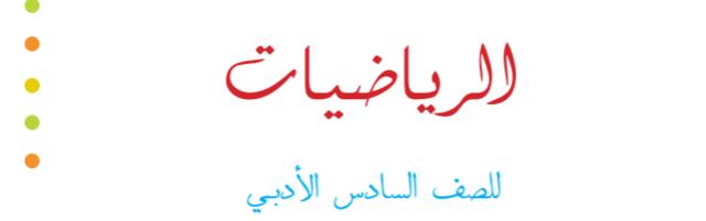 كتاب الرياضيات الجديد السادس الاعدادي الادبي العراق 2017 Captur19