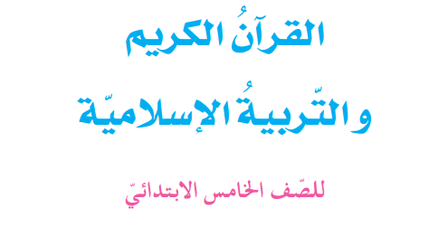 كتاب القران الكريم والتربية الاسلامية للخامس الابتدائـــي 2017 Captur25