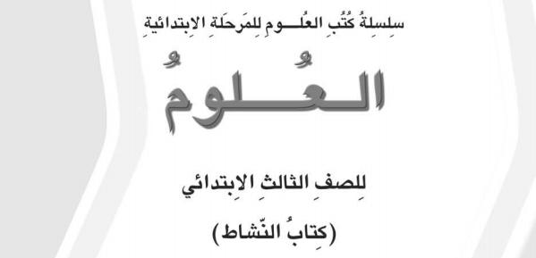 كتاب العلوم كتاب النشاط للصف الثالث الابتدائي العراق 2017 Captur27