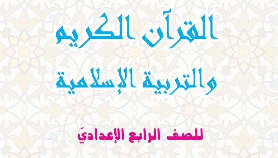 كتاب القرآن الكريم والتربية الاسلامية للرابع الاعدادي 2017 Captur44