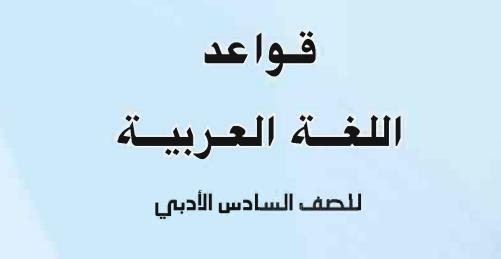 كتاب قواعد اللغة العربية للسادس الاعدادي الادبي 2017 Captur61