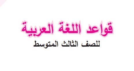 كتاب القواعد اللغة العربية الثالث المتوسط المنهج الجديد 2017 Captur63