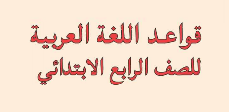 كتاب قواعد اللغة العربية الصف الرابع الابتدائي 2017 Captur75