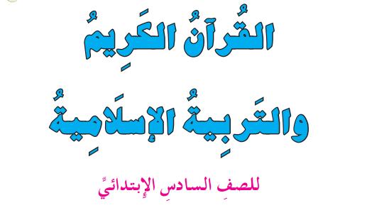كتاب القرآن والتربية الاسلامية للسادس الابتدائي 2017 Captur76