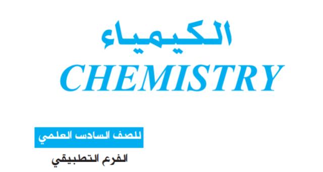 تحميل كتاب الكيمياء للسادس العلمي التطبيقي 2017 Captur86