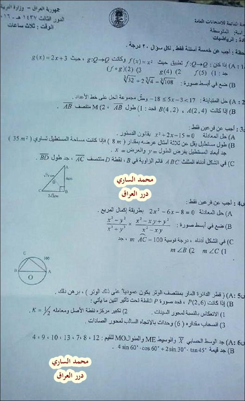 اسئلة الرياضيات الدور الثالث الصف الثالث متوسط 2016 Fa11