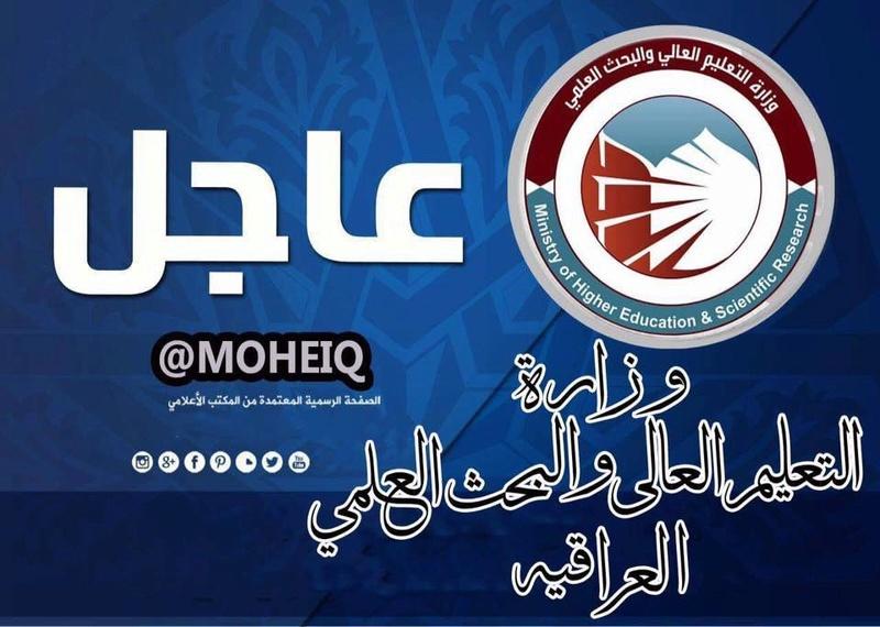 التعليم: الخميس المقبل موعد اطلاق دليل الطالب للقبول في الجامعات والكليات الأهلية Ga10
