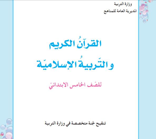 كتاب القرآن الكريم والتربية الاسلامية الجديد للصف الخامس الابتدائي 2017 Va10