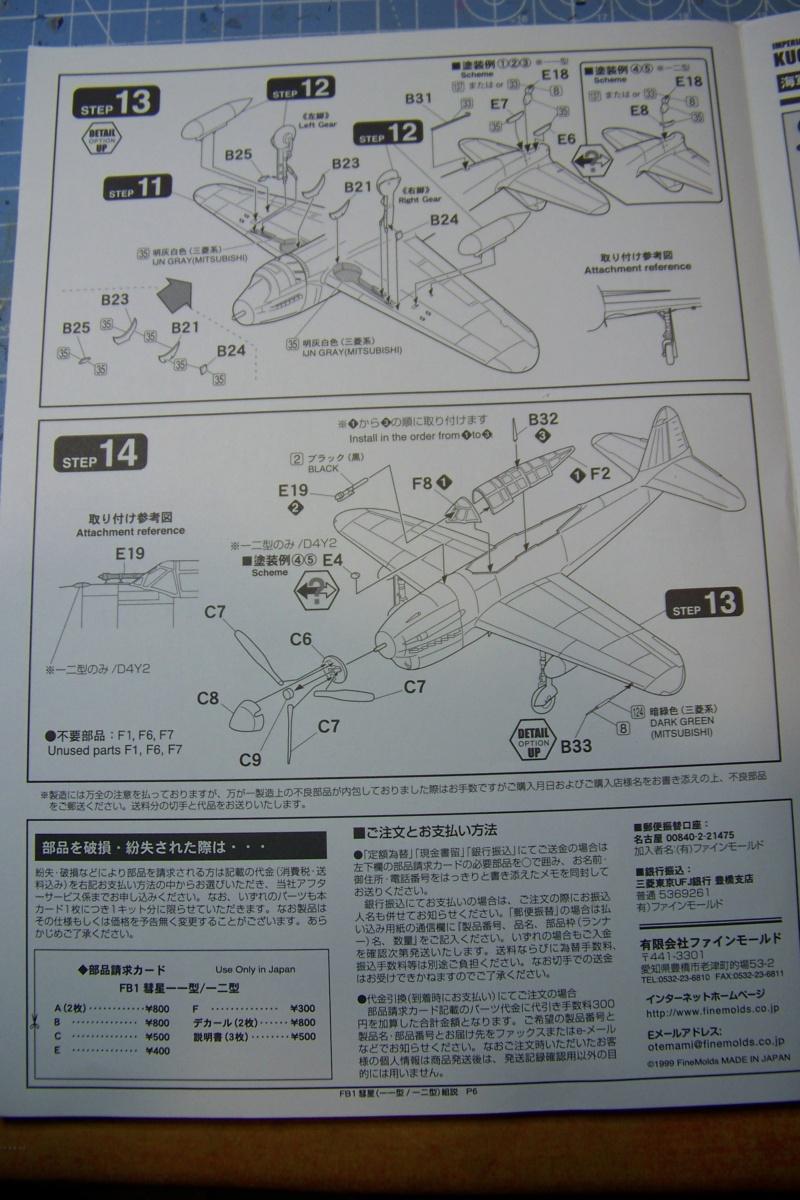 """Yokosuka D4Y1/2 Suisei  """"Judy """" Fine Model 1/48 100_8686"""