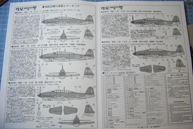 """Yokosuka D4Y1/2 Suisei  """"Judy """" Fine Model 1/48 100_8687"""