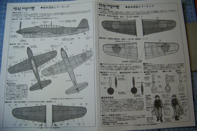 """Yokosuka D4Y1/2 Suisei  """"Judy """" Fine Model 1/48 100_8690"""
