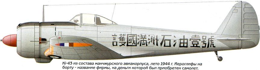 Ki 43 oscar Hasegawa 234_111
