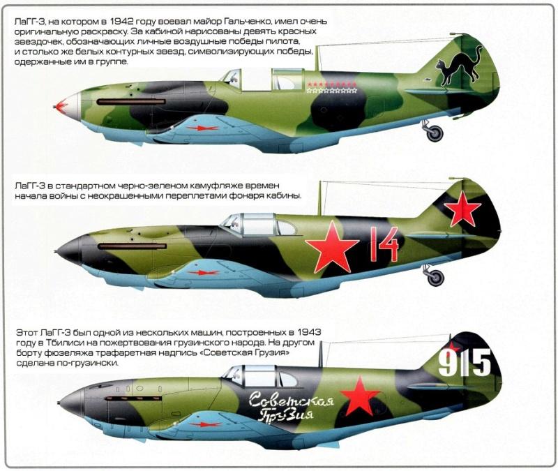 Лавочкин-Горбунов-Гудков ЛаГГ-3 ICM 1/48 ( LaGG-3 )Fini - Page 2 Mjjh10