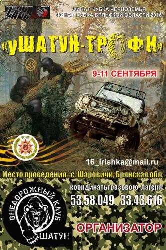 уШатун трофи 2016.5 этап кубка Брянской области 2e074410